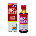 SATO new トニン cough essence 60 ml