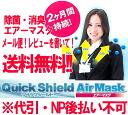 クイックシールドエアー mask with the name holder * cod-NP deferred non-fs3gm