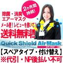 クイックシールドエアー mask スペアタイプ * cod-NP deferred non-fs3gm