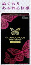 Glamourous Butterfly 6 u with fs3gm