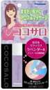ココサロ (body lotion) Lavender fragrance 10 ml