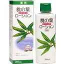Peach leaf cover lotion 200 ml fs3gm