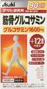 Musculoskeletal Glucosamine 720 grain 90 days: fs3gm