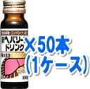 Zeria shinyaku new ヘパリーゼド link 50ml×50 this set (1 case) liquid