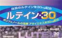 Lutein 30 30 capsules (15.3 g) fs3gm