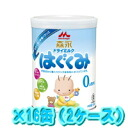Morinaga nourished dried 850 g x 8 cans on 2 cases (16 cans)