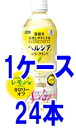 Healthya sparkling 500ml×1 case 24 with * included non-fs3gm