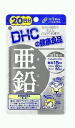 DHC health food zinc 20 minutes (20 grain)