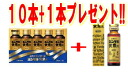 SATO pharmaceutical Yunker (Yunker drink) 30ml×10 + sample get 1 free! Liquid
