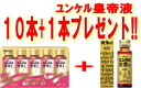 SATO pharmaceutical Yunker Yellow Emperor L (Yunker El drink) 30 ml x 10 + Yunker 30 ml of sample 1 free! Liquid