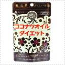60 coconut oil diet