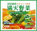 30 sky vegetables