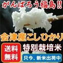 Aizu Koshihikari 100% Aizu rice strainer Hikari 5 kg * (direct from the farm for not included) non-included fs3gm