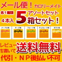 ! In the Bill! Caloriemate block 4 pieces cheese taste Maple flavor chocolate taste fruit flavor potato taste * included non-cod & NP non-deferred payment