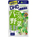 DHC health food perfect vegetables 60 days: (240 grain)