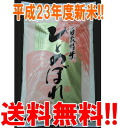 Aizu of hitomebore 5 kg fs3gm