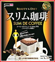9 g of beauty & diet slim coffee x10 parcel fs04gm