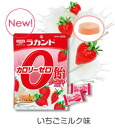 Calorie candy strawberry milk 48 g latent calorie candy