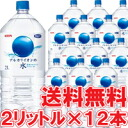 Kirin alkali ion water 2 l * 6 × 2 set * cancellations cannot be * shipped with non-fs3gm