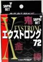 エストロング 72 6 grain fs3gm