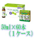 Alfamini 50ml×60 book (1 case) fs3gm
