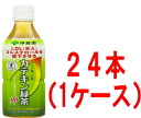 I-Wisteria garden EGCG green tea 350ml×24 book (1 case) fs3gm