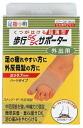 발가락 코 마치 국외 안티 어머니 다치거나 상처 지지대 하드 타입 프리 사이즈 (22 ~ 26cm)