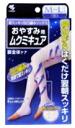 Kobayashi-made medicine oyasumi for ムクミキュア M-L size