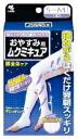 Kobayashi medicine oyasumi for ムクミキュア S-M size fs3gm