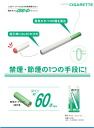 Type electronic cigarette disposable menthol