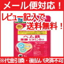 Kobayashi pharmaceutical nutrition supplementary food heme iron folic acid vitamin B12 90 grain ( approx. 30 min ) fs3gm