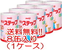 Meiji dairies step follow-up milk cans of 820 g x 8 1 case fs04gm