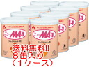 850 g of new MA-1 milk *8 can (one case)