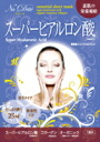 ナディーテ essence mask SM-04 Super hyaluronic acid fs3gm