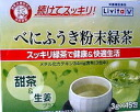 Livita beniya ふうき powdered green tea 3 g x 15 follicle fs3gm