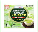 Livita natural care powder stick (GABA) 3 g x 30 capsule fs3gm.