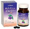 Maruman lutein & Bilberry 90 grain fs3gm