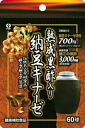 Ito made herbal medicine aged black vinegar and natto kinase 250 mg x 60 ball [YD fs3gm