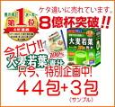 Yamamoto barley leaves powder herbal 100% value stick type 3 g × 44 inclusion fs3gm