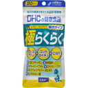DHC 極らく probably 20 minutes (120 grain)