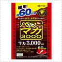 It is .120 drops for パワーマカ 3000 economical <60 days>