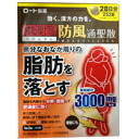Windproof-San Sen rohto medicine natural fat to drop 252 tablets fs3gm