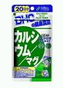 DHC health food calcium and magnesium (hard capsules) 20 minutes (60 grain) fs3gm.