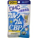 DHC calcium + CBP 20 days-60 grain fs3gm