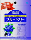 60 (for approximately 60 days) supplement blueberry fs3gm of Kobayashi Pharmaceutical