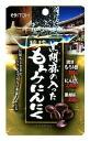 Ryukyu mash garlic 300 mg x 90 tablets containing Ito made herbal medicine black sesame seeds fs3gm