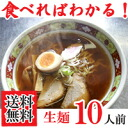 Yu Quan (abcdpriority) noodles fs3gm 10 servings (10 pieces and broth with soy sauce)