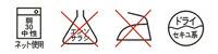 「アイリスオーヤマ シンサレート入り2層式掛け布団 FTHN-S・SD・D」お手入れ方法洗濯表示