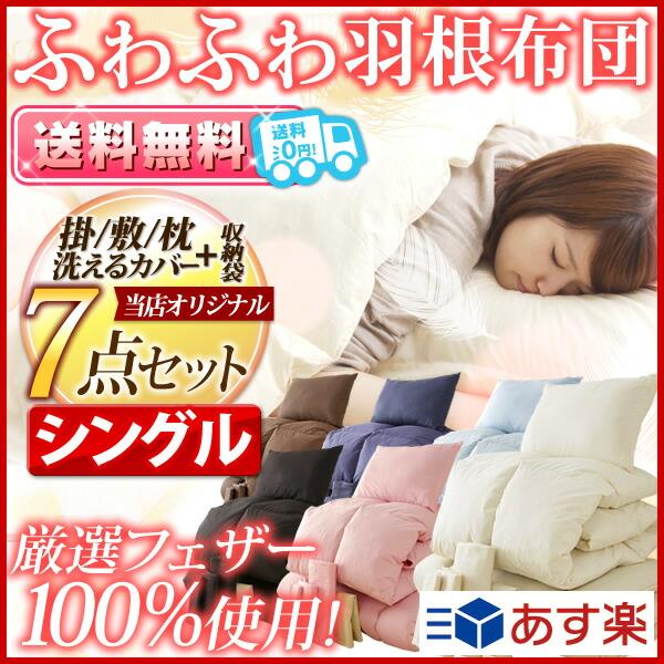 カバー・枕付きですぐに使える羽根布団7点セット