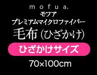 mofua �Ҥ��ݤ� �֥�å�